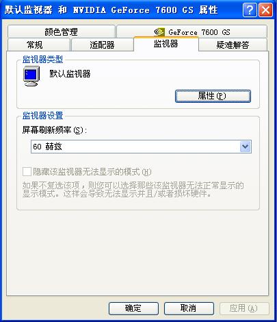 图 1-3 屏幕刷新频率设置