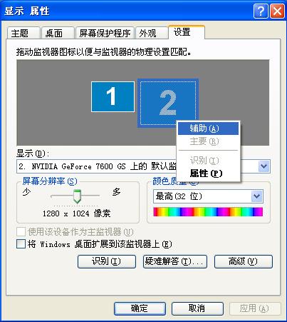 图 1-2 显示属性面板设置