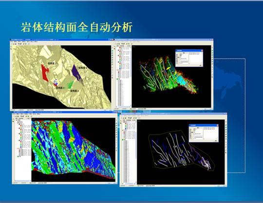 岩体结构面统计分析模块