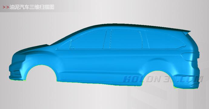 汽车油泥模型STL图