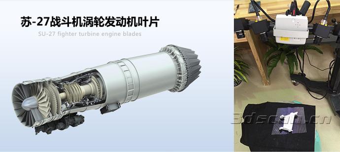 飞机叶片三维检测_发动机叶片三维扫描仪