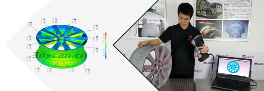 汽车轮毂三维检测